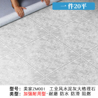 【好货】pvc地板革加厚耐磨防水泥地板贴纸家用塑胶地胶垫自粘地贴毛坯房
