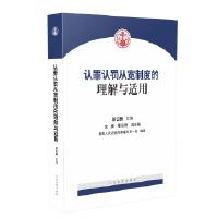 [二手旧书9成新]认罪认罚从宽制度的理解与适用胡云腾 9787510923401 人民法院出版社