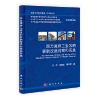 西方废弃工业区的更新改造对策和实践
