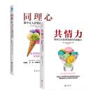 共情心理学系列(全2册):同理心+共情力