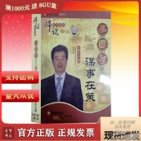 正版包发票 三国智系列之谋事在策 史宪文 7DVD+5CD 正规北京增值税机打发票 满500送16G U盘