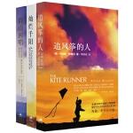 追风筝的人系列套装(全三册)