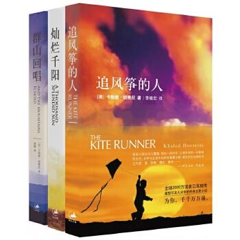 追风筝的人系列套装(全三册)(《追风筝的人》作者胡赛尼催泪三部曲经典套装,感动奥巴马、高圆圆和全球亿万读者的永恒经典。关于家庭、关于爱,关于人生。)