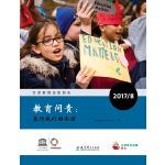 全球教育监测报告2017/8:教育问责:履行我们的承诺