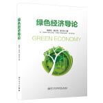 绿色经济导论