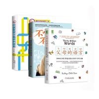 正版 樊登推荐 育儿书籍父母必读全3册 父母的语言+你就是孩子最好的玩具+不吼不叫如何平静地让孩子与父母合作 樊登读书