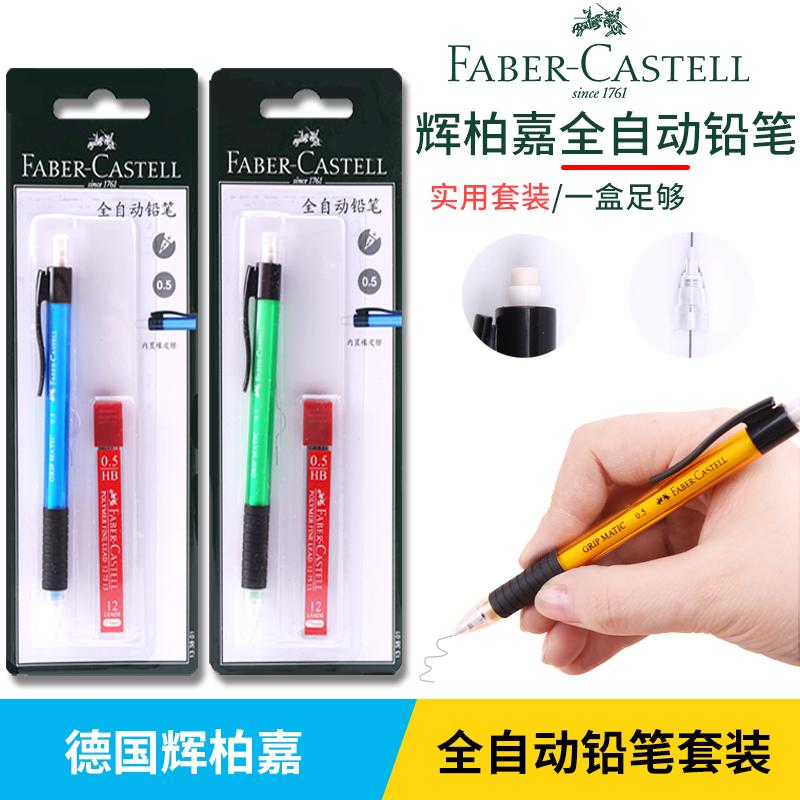 德国辉柏嘉FABER-CASTELL 1338 全自动铅笔 0.5mm 活动铅笔