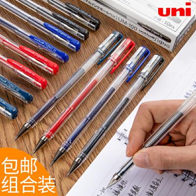 日本uni三菱UM-100中性笔UM100三菱水笔0.5mm多支装盒装 红蓝黑色签字水性笔学生书写考试用文具用品 此价格为一支的价钱