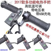 踏板摩托车改装电热手把电加热把手发热车把套油门手把胶12V通用