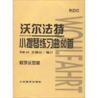 【旧书二手书九成新】 沃尔法特小提琴练习曲60首(教学示范版 附DVD光盘) 9787103051795 人民音乐出版