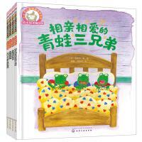 铃木绘本第6辑 3-6岁儿童情商培养系列(4册) 化学工业出版社