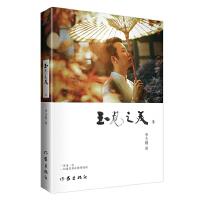 玉见之美 签章版(李玉刚首部文学作品,朝圣传统文化之美,展现独特的禅意美学境界)