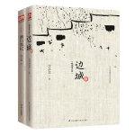 沈从文精选套装(畅销修订版2册装)七年级(上)推荐阅读