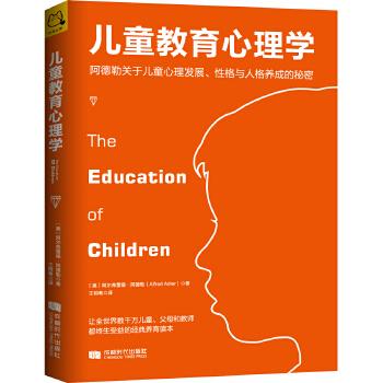 儿童教育心理学:阿德勒关于儿童心理发展、性格与人格养成的秘密 阿德勒教育理念代表作!全球千万父母、教师终生受益的经典养育读本。长销100年,译成50种语言,畅销5000万册。尼尔森正面管教、鲁道夫民主育儿、父母效能系统训练理念来源。赠儿童行为手册和pdf思维导图
