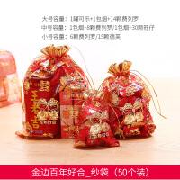 婚礼糖盒中式喜糖袋纱袋创意结婚庆用品糖果包装礼盒喜糖盒子批�l