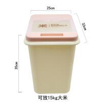 【好货】防潮防虫家用装米桶储米箱10kg 15kg面粉收纳箱