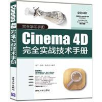 [二手旧书9成新]Cinema 4D完全实战技术手册刘洋 张帆 陈英杰 9787302531005 清华大学出版社