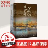 成化十四年 大结局(2册) 北京联合出版社