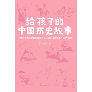 给孩子的中国历史故事(电子书)