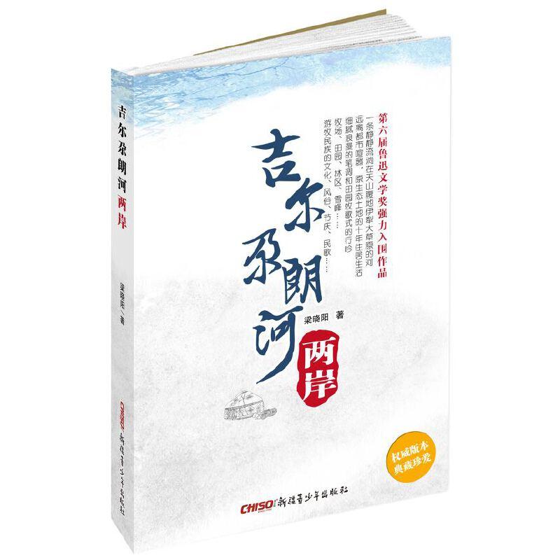 """吉尔尕朗河两岸(强势入围""""第六届鲁迅文学奖"""",清新自然的笔风,有一种情怀叫作把他乡当故乡)"""
