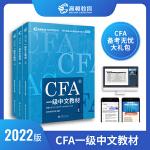 2022版特许金融分析师CFA一级考试中文教材notes高顿教育官方注册金融分析师CFA一级中文教材