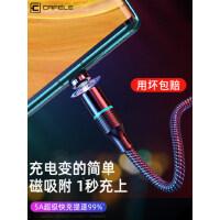 磁吸数据线强磁力充电线器磁性磁铁吸头手机快充苹果安卓三合一5a超级6闪充8适用于华为type-c吸铁vivo式oppo