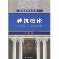 建筑概论(刘冬梅) 刘冬梅