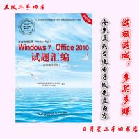 【旧书二手书8成新】办公软件 Windows 7、Office 2010试题汇编(高级操作员级) 国家职业技