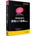 Android 4 游戏入门经典(第3版)(移动开发经典丛书)