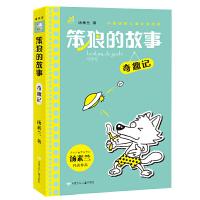 汤素兰主编 幽默儿童文学系列 笨狼的故事・奇趣记