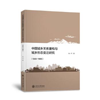 中国城乡关系重构与城乡形态变迁研究