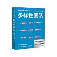 多样性团队 天津人民出版社 马修萨伊德,新华书店正版图书