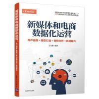 新媒体和电商数据化运营:用户画像+爆款打造+营销分析+利润提升 清华大学出版社