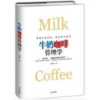 牛奶咖啡管理学