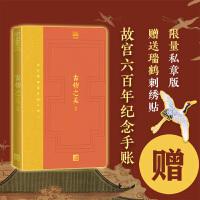 人文之宝2020 古物之美 人民文学出版社