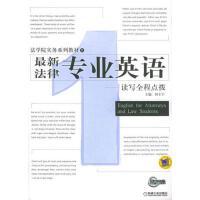 【二手旧书九成新】法律专业英语:读写全程点拨――法学院实务系列教材(1)