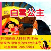 白雪公主――韩国插画童话手绘本04