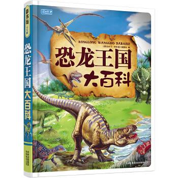 恐龙王国大百科热销人气童书新版上市