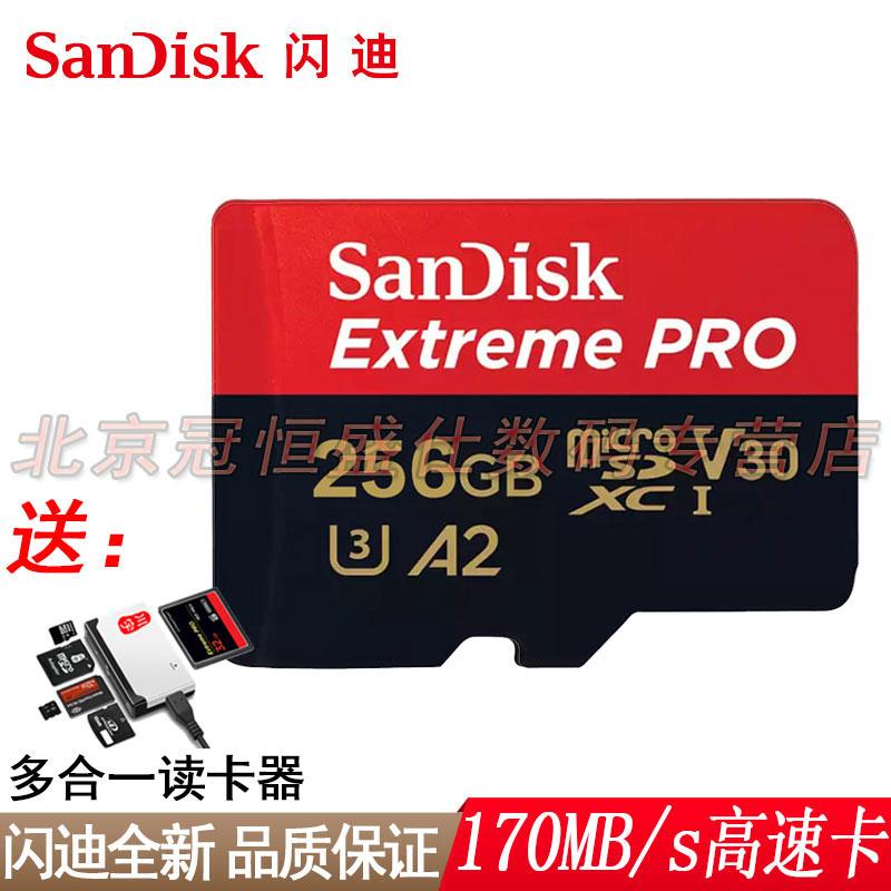 【送多合一读卡器】闪迪 TF卡 256G 存储卡 读速170MB/s 写速90MB/s 内存卡 U3 C10 A2 V30 4K 256GB 手机卡 Micro SD卡 SDHC 闪存卡 闪迪全新 品质保证 性能持久
