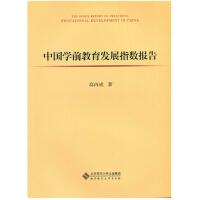 中国学前教育发展指数报告