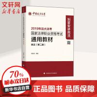 国家法律职业资格考试通用教材(第2册) 民法 2019年 中国政法大学出版社