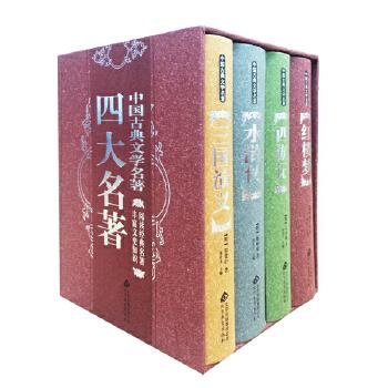 四大名著 中国古典文学名著(全本典藏版礼盒装):6600多名读者热评!红楼梦 水浒传 三国演义 西游记(绿盒红盒**发)无障碍读本 适合青少年独立阅读 浮雕工艺 精美印刷