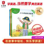 典范英语 少儿英语拼读教程,含3册,孩子百读不厌的少儿英语拼读教材!