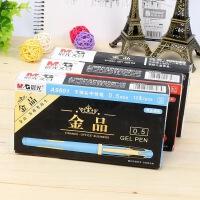【满百包邮】晨光文具A9801金品中性笔商务用签字笔子弹头0.5mm 办公高档水笔