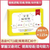 汉语拼拼拼 YCT一级 汉语拼图本拼图卡片 1-3-6岁益智早教儿童汉字乐玩汉字拼拼乐玩具2019新版 中外学生适用汉