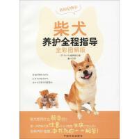 柴犬养护全程指导 全彩图解版 中国农业出版社