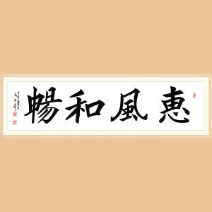 中国书协会员 郝佰祥(惠风和畅)ZH460得自作者本人