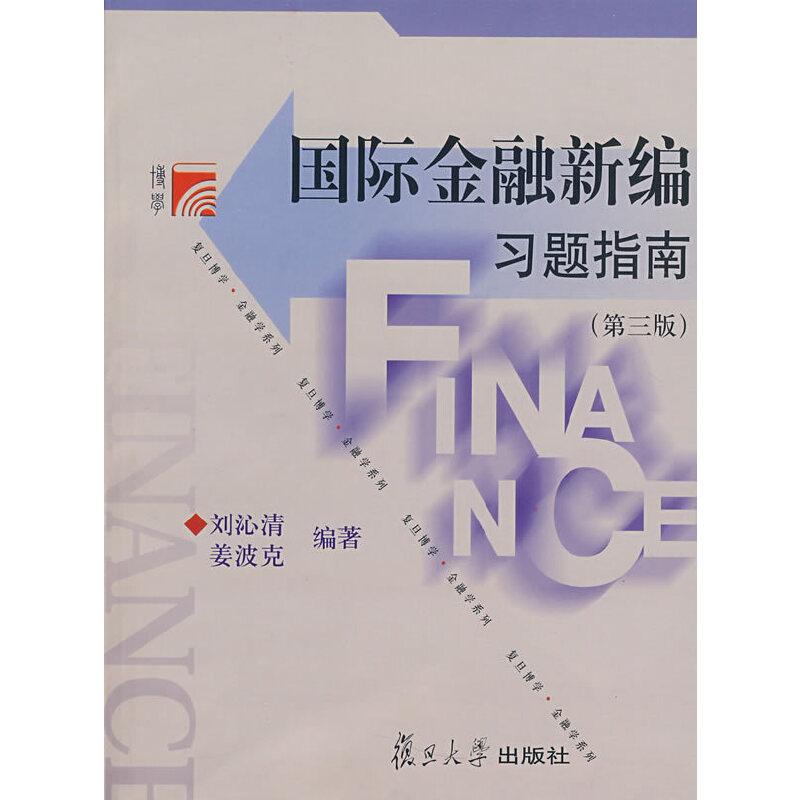 国际金融新编习题指南