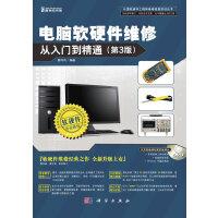电脑软硬件维修从入门到精通(第3版)(DVD)