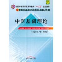 中医基础理论---十二五规划(第九版)